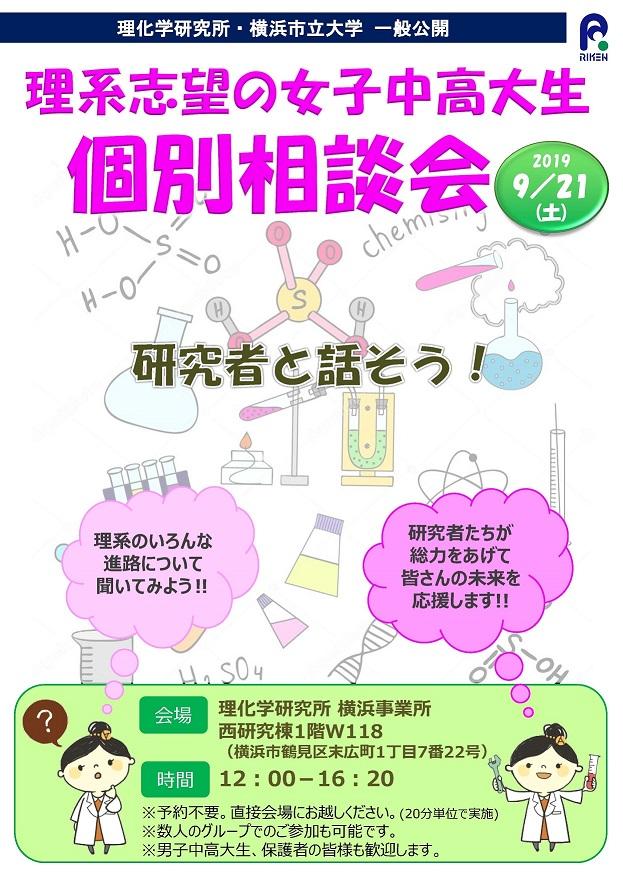 0921開催_理研リケジョ個別相談会